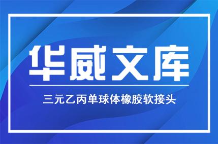三元乙丙单球体橡胶软接头(图文)——华威文库