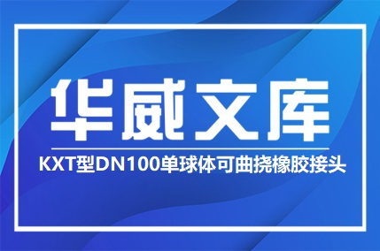 KXT型DN100单球体可曲挠橡胶接头(图文)——华威文库