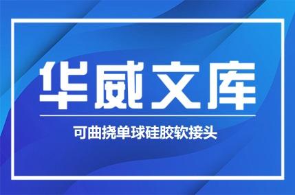 可曲挠单球硅胶软接头(图文)——华威文库