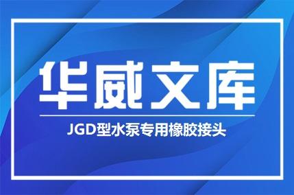 JGD型水泵专用橡胶接头(图文)——华威文库