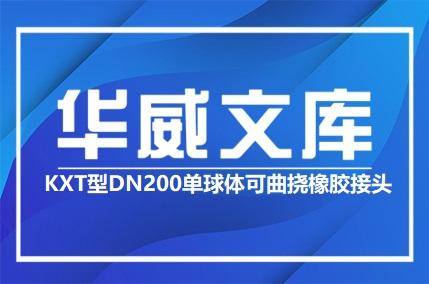 KXT型DN200单球体可曲挠橡胶接头(图文)——华威文库