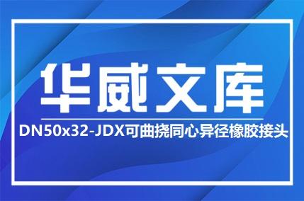 DN50x32-JDX可曲挠同心异径橡胶接头——华威文库