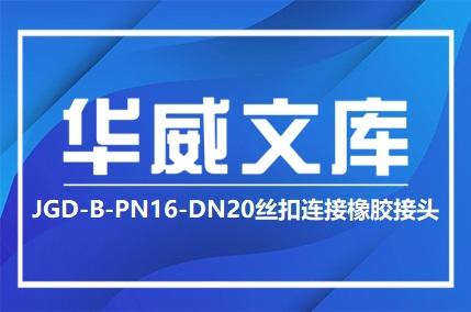 JGD-B-PN16-DN20丝扣连接橡胶接头——华威文库