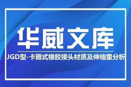 JGD型-卡箍式橡胶接头材质及伸缩量分析——华威文库