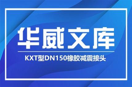 KXT型DN150橡胶减震接头——华威文库