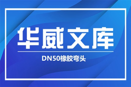 DN50-90度橡胶接头/DN50橡胶弯头——华威文库