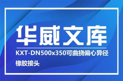 KXT-DN500x350可曲挠偏心异径橡胶接头——华威文库
