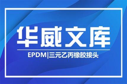 EPDM/三元乙丙橡胶接头——华威文库