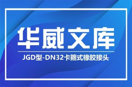 JGD型-DN32卡箍式橡胶接头——华威文库
