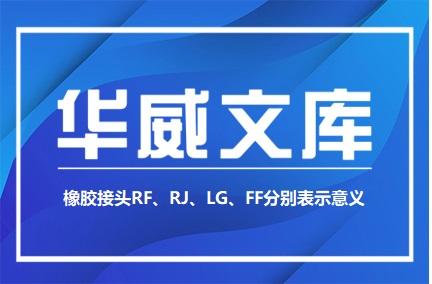 橡胶接头RF、RJ、LG、FF
