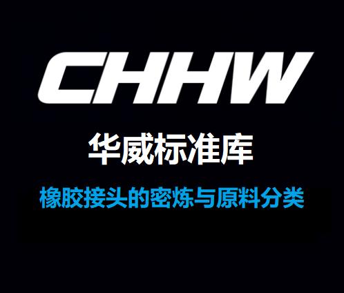 CHHW-华威牌橡胶接头的密炼与原
