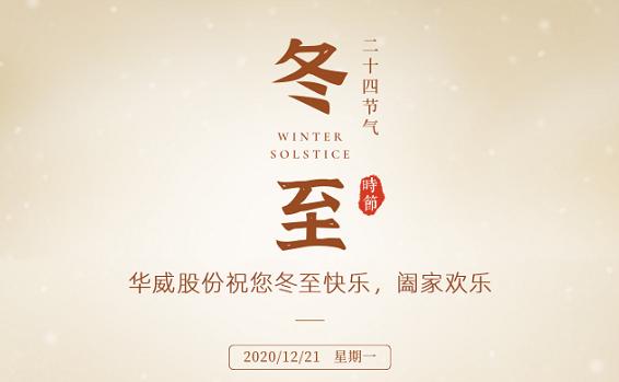 华威股份携全体员工祝各位读者、华威粉丝、华威客户冬至快乐,身体健康,万事如意!