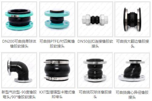 品牌直销橡胶接头/管接头/避震喉/减震器,选华威牌,3年超长质保