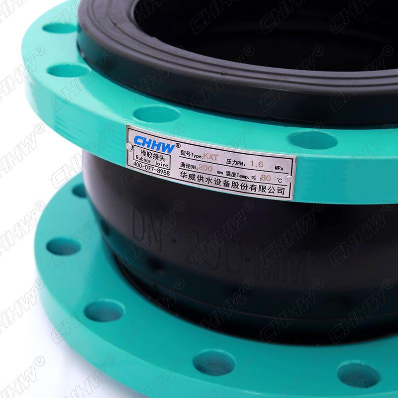 KXT型DN200单球体可曲挠橡胶接头